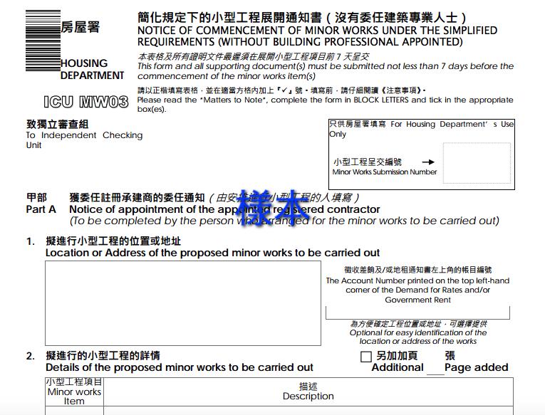 小型工程表格ICUMW03